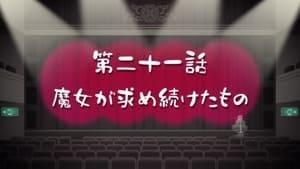 انمي Nanatsu no Taizai: Fundo no Shinpan الحلقة 21