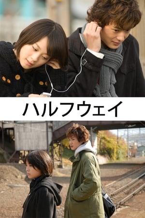 Halfway (2009)