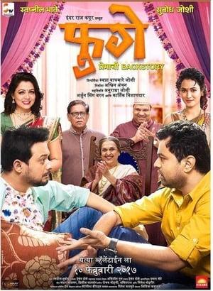 Fugay (2017) Marathi