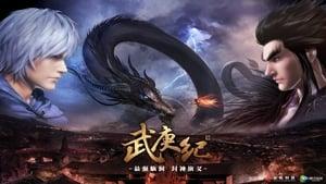 Wu Geng Ji