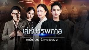 Leh Bunpakarn (2020) เล่ห์บรรพกาล