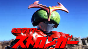 Japanese movie from 1975: Kamen Rider Stronger the Movie