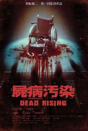 Zombrex: Dead Rising Sun (2010)