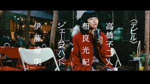Japanese movie from 1980: Red Violation