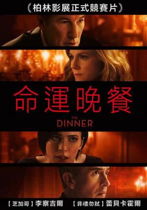 命运晚餐 (2017)