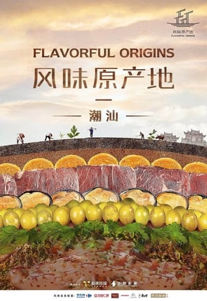 Flavorful Origins – Originea savorii (2019)
