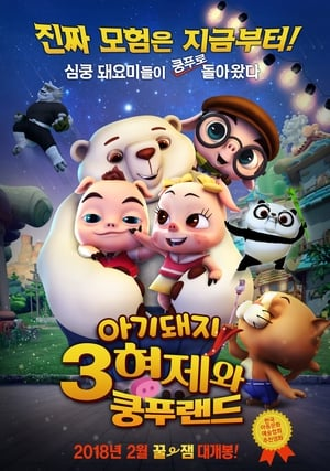 The Three Little Pigs and KungFu Land