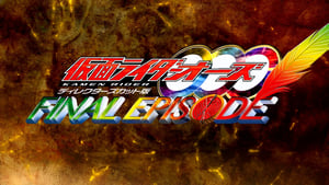 Japanese movie from 2012: Kamen Rider OOO: Final Episode