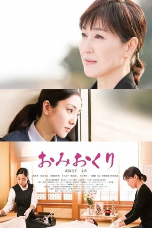 The Final Parting (2018)