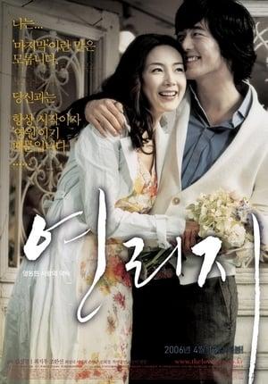 Yeolliji 2006 Full Movie Subtitle Indonesia