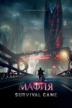 მაფია: თამაში გადარჩენისთვის Mafia: Survival Game