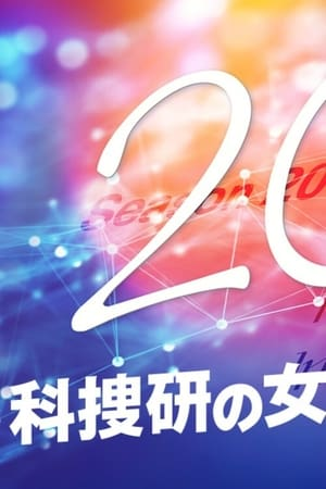 Image Kasouken no Onna