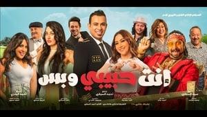 فيلم انت حبيبي وبس 2019 كامل HD اون لاين