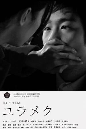 Reveries (2015)