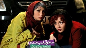 Persian movie from 2015: Atomic Heart Mother