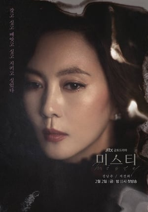 Misty (Korean Drama) Episode 8