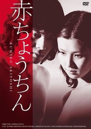 Red Paper Lantern (1974)