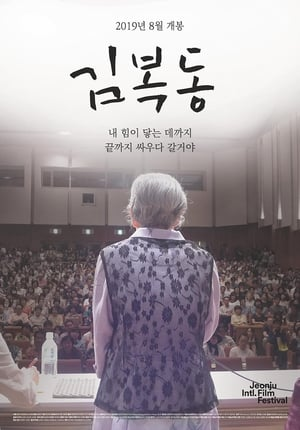 My name is KIM Bok-dong streaming