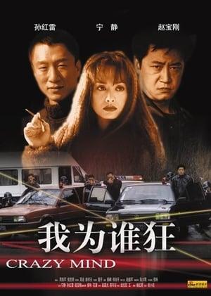 我为谁狂 (2004)
