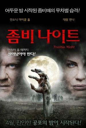 poster Zombie Night