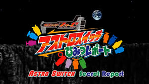 Japanese movie from 2012: Kamen Rider Fourze Special Bonus DVD: Astroswitch Secret Report