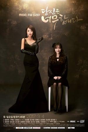 ซีรีส์เกาหลี You Are Too Much ตอนที่ 1-40 ซับไทย HD