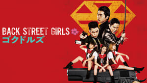 BACK STREET GIRLS -ゴクドルズ- [2019]