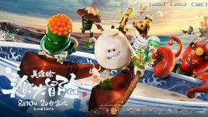 Kung Food – 美食大冒险之英雄烩 (2018)
