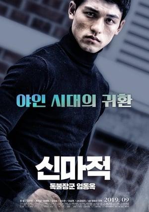 Shin Ma-jeok: Stand-up Eom Dong-ok (2019)