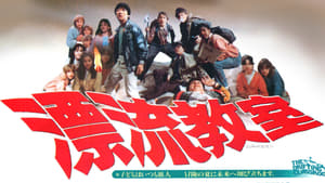 Japanese movie from 1987: The Drifting Classroom