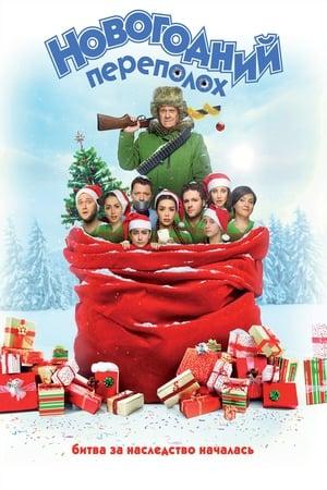 Постер фильма Новогодний переполох