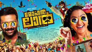 Mohanlal (2018) Full Malayalam Online HD Movie