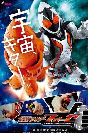 Image Kamen Rider Fourze