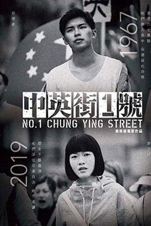 No. 1 Chung Ying Street (2018)