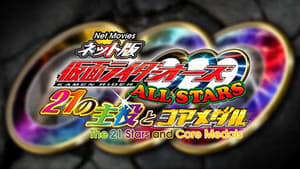Japanese movie from 2011: Kamen Rider OOO All Stars: The 21 Leading Actors and Core Medals