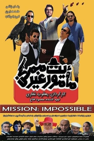 Mission: Impossible (2017)