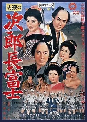 Jirocho Fuji (1959)