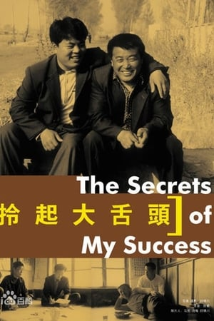 Interesting Times: The Secret of My Success