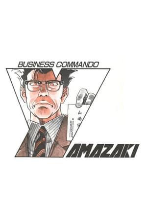 企業戦士YAMAZAKI LONG DISTANCE CALL