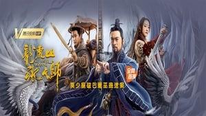 فيلم Taoist Master 2020 مترجم