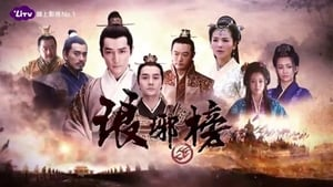 Nirvana in Fire: 1×7