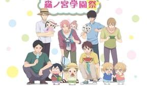 مشاهدة مسلسل School Babysitters مترجم أون لاين بجودة عالية