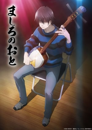 Mashiro no Oto: 1 Temporada