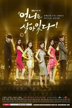 Unni Is Alive (Band of Sisters) (2017) Episode 8