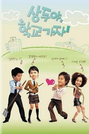 상두야 학교가자
