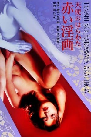 Angel Guts: Red Porno
