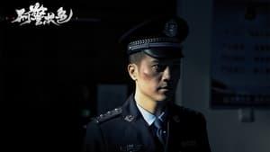 Criminal Police (2021)