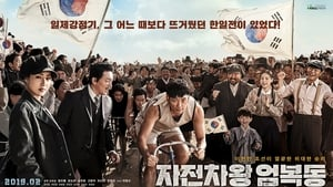 Race to Freedom: Um Bok-dong (2019)