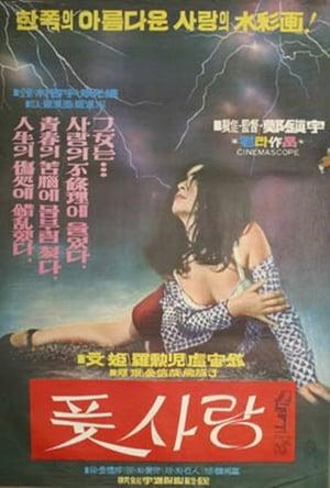 Fresh love (1971)
