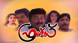 Malayalam movie from 1999: Friends